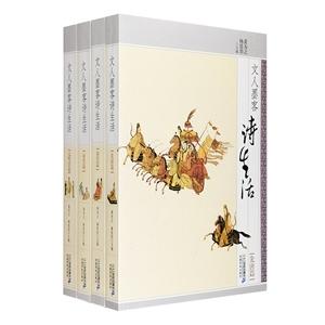 团购:文人墨客诗生活4册