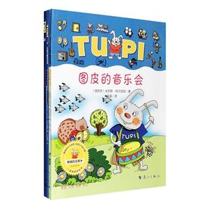 团购:小兔子图皮系列4册