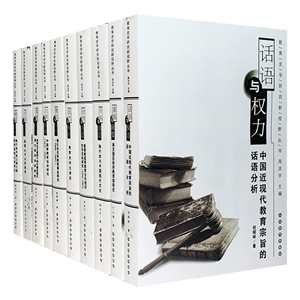团购:教育史学研究新视野丛书全10册
