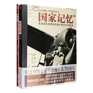 团购:国家记忆·战争影像2册