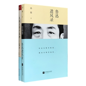 团购:孙郁作品2册