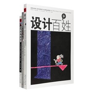 团购:汉字设计与文化3种