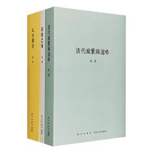 团购:秋原作品三册