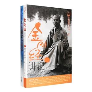 团购:佛典八经五论系列2册