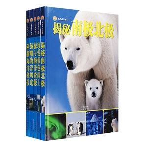 团购:(精)走进海洋世界5册
