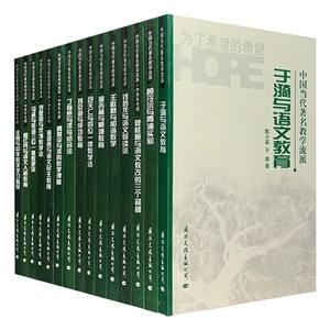 团购:中国当代著名教学流派15册
