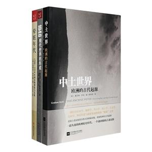 团购:汉唐阳光·西方与世界历史3册