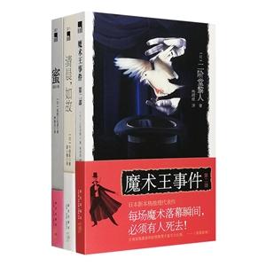 团购:午夜文库·日系佳作3册