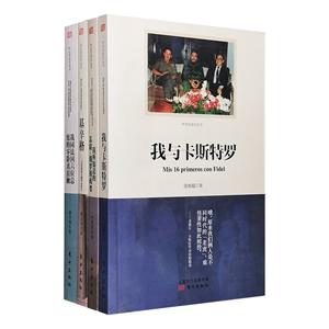 团购:外交官亲历丛书4册