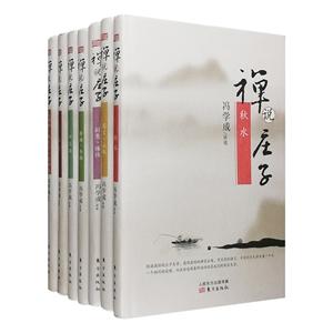 团购:(精)禅说庄子7册