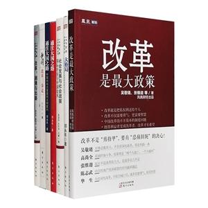 """团购:""""中国问题研究专著""""7册"""