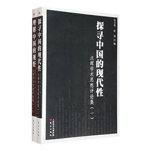 团购:汪晖学术思想评论集2册