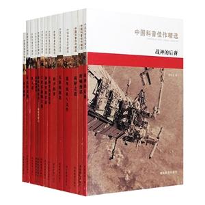团购:中国科普佳作精选14册