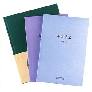 团购:刘勃作品2册+鉴战国铜镜纹饰