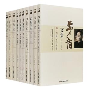 团购:茅盾文集10册