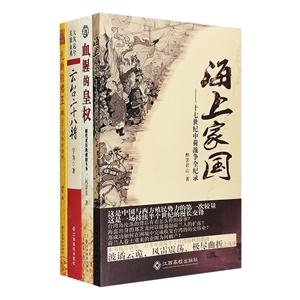 团购:海上家国等4册