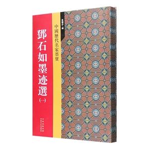 团购:中国历代名家墨宝6册