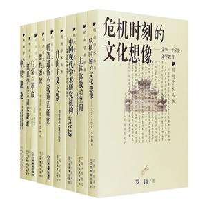 团购:鹅湖学术丛书9册