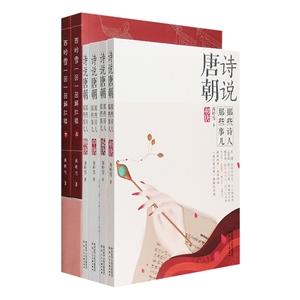 团购:西岭雪:诗说唐朝+解红楼