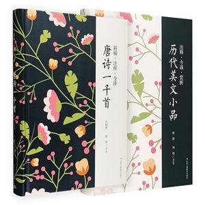 团购:(精)历代美文小品+唐诗千首