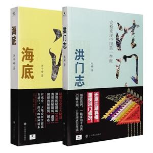 团购:秘密社会丛书2册