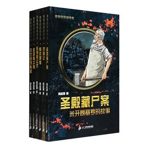 团购:非常侦探破奇案系列6册