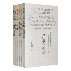 团购:(精)许渊冲经典英译古代诗歌6册