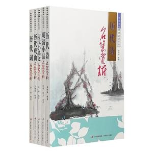 团购:中华文学经典必读丛书5册