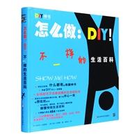 怎么做:DIY!-不一样的生活百科