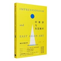 (毛边本)印象派与东亚美术:像与不像之间