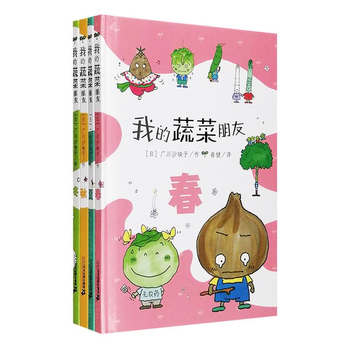 我的蔬菜朋友(共4册)春夏秋冬