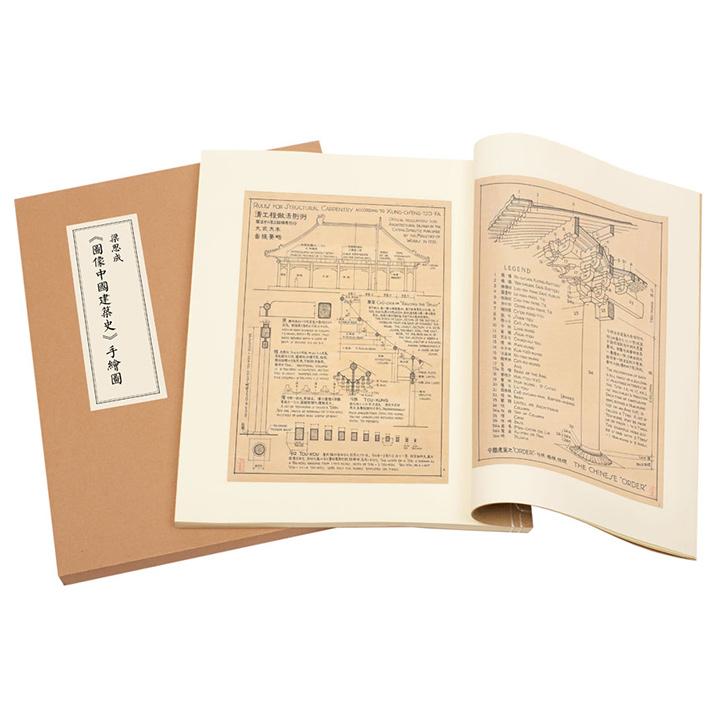 《图像中国建筑史》手绘图