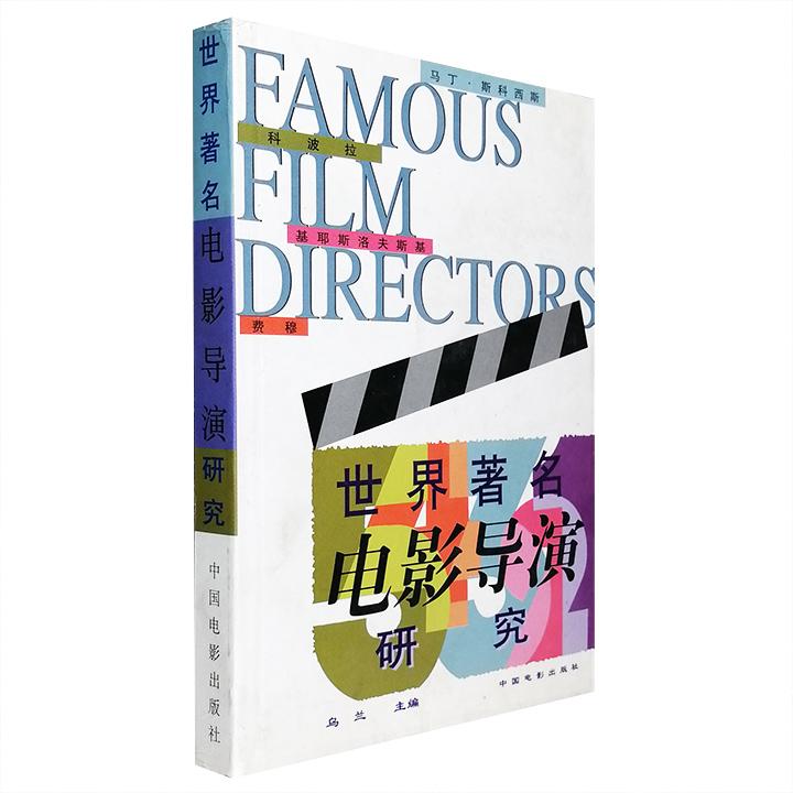 世界著名电影导演研究