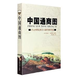 中国通商图-17-19世纪西方眼中的中国