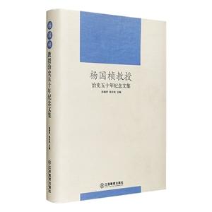 杨国桢教授治史五十年纪念文集