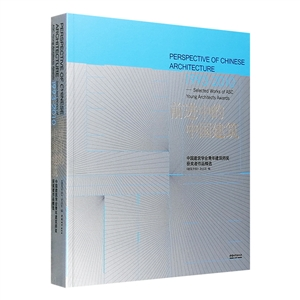 1993-2010-前进中的中国建筑-中国建筑学会青年建筑师奖获奖者作品精选
