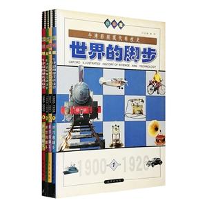 (彩图版)牛津彩图现代科技史-世界的脚步1-4