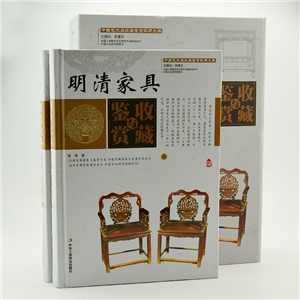 明清家具收藏与鉴赏-(全二卷)