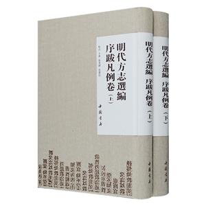 明代方志选编序跋凡例卷-(全二册)