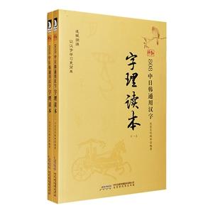 808中日韩通用汉字字理读本-(全二册)