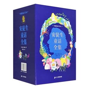 安徒生童话全集-典藏原画全译本-(全8册)