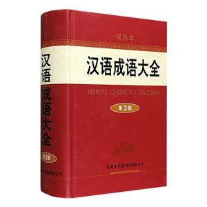 汉语成语大全-第3版-双色本