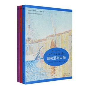 团购:法国葡萄酒文化书系3册