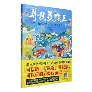 寻找美猴王(不一样的西游记趣味游戏书)