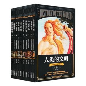 全球通史(套装全十册)