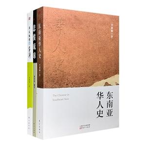 团购:东亚与东南亚历史3册