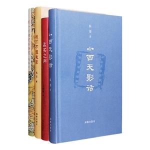 团购:电影随笔4册