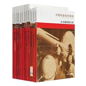 团购:中国科普佳作精选12册