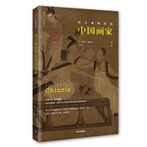 西方视野里的中国画家-毛边本
