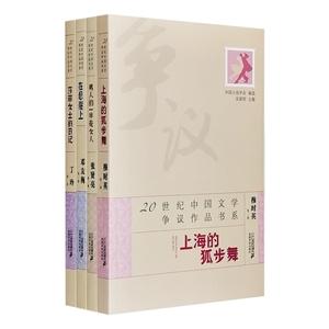 团购:20世纪中国文学争议作品书系4册